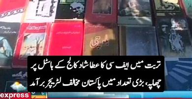 Baloch-books